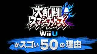 大乱闘スマッシュブラザーズ for Wii Uがスゴい50の理由【前編】
