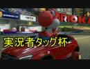 【実況】続・マリオカート8でたわむれる 実況者タッグ杯 1GP(1/2)
