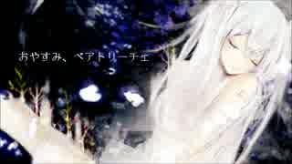 【初音ミク】 おやすみ、ベアトリーチェ【