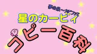 星のカービィ コピー百科 第1巻
