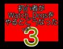 【Watch_Dogs】初心者がウォッチドッグスをやるとこうなった3...