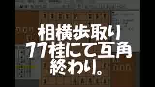 【実況解説】横歩を取れるようになる動画part3【相横歩取り】