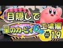 目隠し縛りで『星のカービィ64』実況プレイ!part19