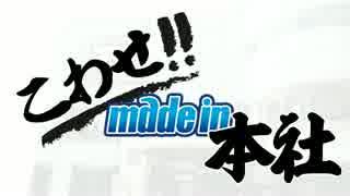 こわせ!!メイドイン本社 #ニコニコ本社 thumbnail