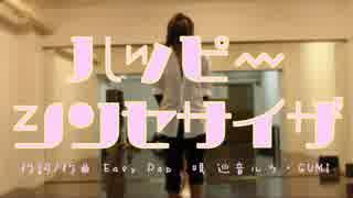 【3人と1人で】 ハッピーシンセサイザ 踊ってみた【すふぃだんて】