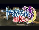 【東方GTA】 十六夜咲夜の御使い 第43話「失敬!ドヒュ...