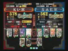 三国志大戦3 頂上対決 2014/10/25 え