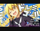 【艦これ】ドレミゴール【皐月のオリジナル曲】<キネマ106>