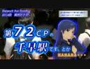【2014秋】ネットワーク・フォックス・ハンティング #1  《開幕!NFH》