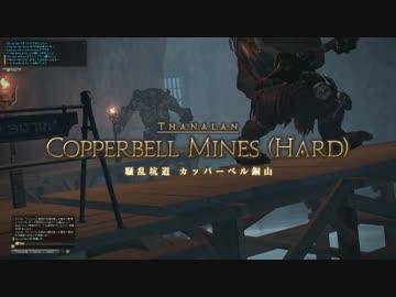 新生FF14プレイ動画 騒乱坑道カッパーベル銅山