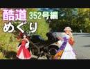 ゆかれいむで酷道めぐり~352号編~