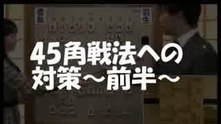 【実況解説】横歩を取れるようになる動画part4【45角戦法~前半~】