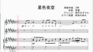 【東方アレンジ】二台ピアノ+vocalの為の『星色夜空』