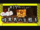 【Minecraft】○◆四角な世界を丸く遊ぶ わっしょい◆○part 19【PS3】