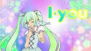 【初音ミク】I・you【ドッシー】