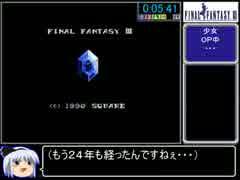 FC版ファイナルファンタジー3RTA_7時間14
