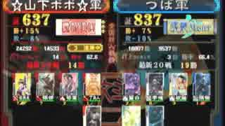 三国志大戦3 頂上対決 2014/10/26 ☆山