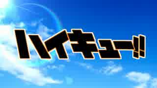 【ハイキュー!!】青葉城西高校【OP風MAD】
