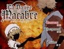 【ダンス・マカブル】社長と副社長の最新ホラゲでモリモリ実況【part1】