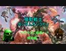 ザクと共に戦場へ part6.5 【ガンダムオンライン】