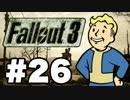 【Fallout3】危険なお散歩【実況】#26