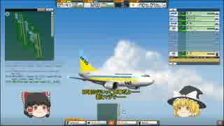 【ゆっくり実況】 ゆっくりが航空管制官になるようです Part25
