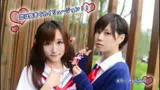 【楽歌&Ryosukee】恋は気まぐれイリュー