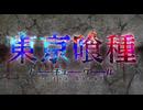 TVアニメ「東京喰種トーキョーグール」第2期PV第1弾
