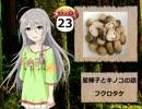 【モバマス】星輝子とキノコの話23 フクロタケ