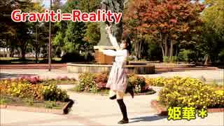 【姫華*】Gravity=Reality【踊って祝って