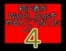【Watch_Dogs】初心者がウォッチドッグスをやるとこうなった4...