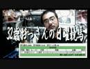 【中央競馬】プロ馬券師よっさんの日曜競馬 其の十伍