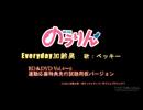 「のうりん」BD&DVD Vol.4~6連動購入応募特典「Everyday 加齢臭」