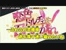【ニコカラ】恋色ドルチェを召しあがれ【on_v】