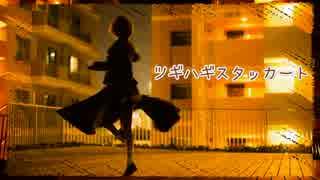 ツギハギスタッカート踊ってみた@あまゆ