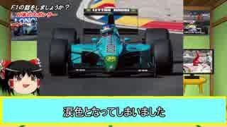 【ゆっくり解説】F1の話をしましょうか?R