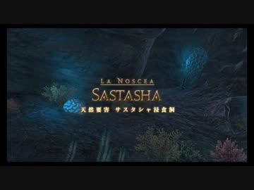 【FF14】天然要害 サスタシャ浸食洞【四垢】