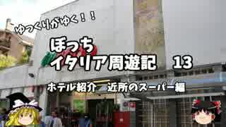 【ゆっくり】イタリア周遊記13 宿紹介 近所のスーパー編