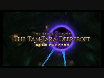 【FF14 :実況】攻略 解説「タムタラの墓所 編」*接近DPS視点
