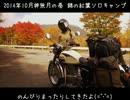 野良猫式ソロキャンプ 神無月の巻 錦の紅葉 前篇