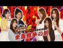 「ぱちんこCR北斗の拳6 拳王」全面戦争の刻(前編)