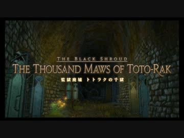 【FF14】監獄廃墟 トトラクの千獄【四垢】