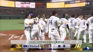 2014日本シリーズ第4戦 中村、劇的サヨナ