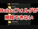 【初音ミク】Baiduフォルダが削除できない