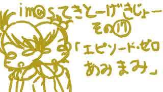 【ノベマス】im@sてきとー劇場【その17】
