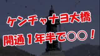 【ケンチャナヨ大橋】 開通1年半で○○!