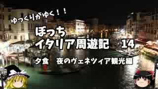 【ゆっくり】イタリア周遊記14 夜のヴェネツィア観光編