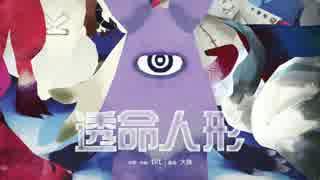 【初音ミク】透命人形【オリジナルMV付き】