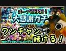 【モンスト実況】オーブZERO!大感謝ガチャにワンチャン賭ける!