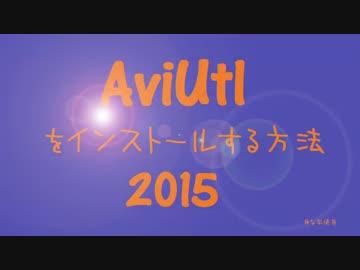 AviUtlをインストールする方法 2015 Part1